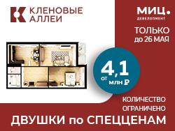 ЖК «Кленовые аллеи» Суперипотека от 6,5%! Квартиры от 2,9